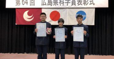 Manai Enterprise/東京の学生向け研究機関が広島学院中学所属の研究グループへ助成金提供