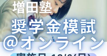 増進会ホールディングス/【増田塾】上位50名に奨学金付与!「奨学金模試」12月6日にオンラインで初開催
