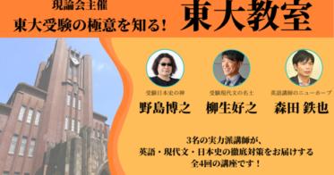 言楽舎/【完全オンライン】東大受験生に贈る「東大教室」が新たに英語を加えて第二回を実施!