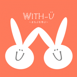 With-Ü