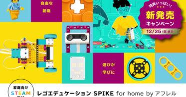 アフレル/女の子が楽しむ新STEAM教材!「レゴ エデュケーション SPIKE for home by アフレル」11月9日より新発売キャンペーンを開始!早期特別価格での販売は11月30日(月)まで~