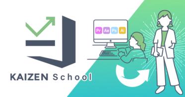 Kaizen Platform/Kaizen Platform、動画クリエイターの養成を目的としたオンラインスクール「KAIZEN School」をリリース