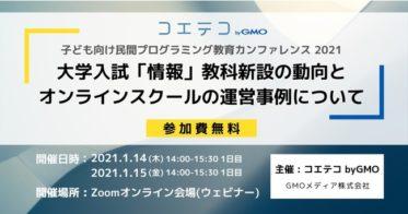 GMOインターネットグループ/GMOメディア:「コエテコ byGMO」、2021年1月14日(木)・15日(金)に『子ども向け民間プログラミング教育カンファレンス2021』をオンラインで開催