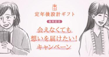 日本ファイナンシャルアカデミー/【12月3日公募開始】コロナ禍での年末年始。大切な人に「#会えなくても届けたい」の声をファイナンシャルアカデミーが募集
