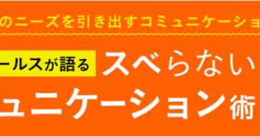 アガルート/大手企業のトップセールスとして活躍「スベらない商談力」の著者小森氏による「トップセールスが語るスベらないコミュニケーション術」をリリース