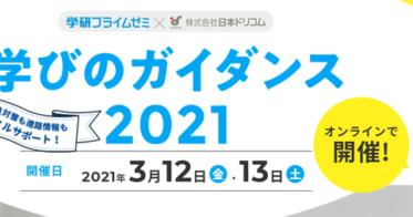 学研ホールディングス/学研プラスが日本ドリコムと大学受験対策&進路相談ができる「学びのガイダンス」を3月12・13日にオンラインで開催。受験対策も進学情報もトータルサポート!