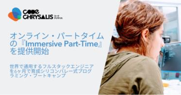 Code Chrysalis Japan/オンライン・パートタイムの『Immersive Part-Time(イマーシブパートタイム)』を提供開始