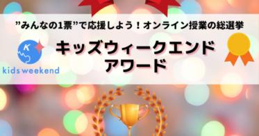 キッズシーズ/【2020年人気No.1オンライン教室・授業】みんなが選ぶ「キッズウィークエンドアワード2020」発表!