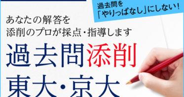 増進会ホールディングス/【Z会の通信教育】東大京大入試の合格ラインが明確に!「過去問添削東大京大」開講中。