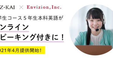 増進会ホールディングス/【Z会の通信教育】小学5年生向けオンライン英会話レッスン提供開始!
