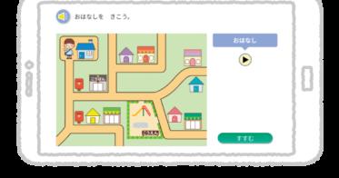 増進会ホールディングス/【Z会の通信教育】幼児コースに「考える力」を養うデジタル教材が新登場!