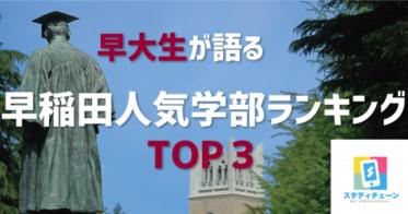 HUSTAR/現役早稲田生が思う、最も行きたい学部ランキングTOP3を発表!