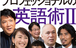 イーオン/イーオン代表が俳優、アスリート、作家たちと世界で認められる人の条件を語る『対談(5)!プロフェッショナルの英語術Ⅱ』を12月21日より発売開始