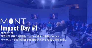 Project MINT/【働き方改革、教育、政府、メディア、投資各界の著名人が集合!】Project MINT 「Impact Day」を2020年12月20日に開催!