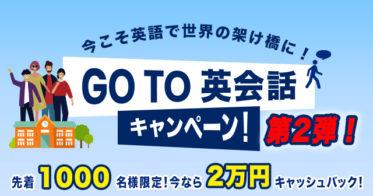 Go To 英会話キャンペーン事務局/複数スクール合同実施の『Go To 英会話キャンペーン』12月1日より新たに2社が参入して第2弾がスタート!