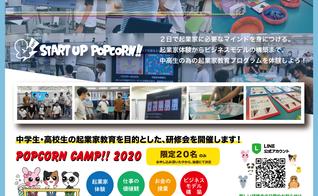 スタートアップポップコーン/「遊びながら学ぶ起業家教育」をテーマに中高生向けに開催