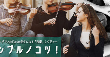 スモールブリッジ/フルリモートで合奏を学ぶ:オンラインライブセミナー「ヴァイオリン講師とピアノ講師によるアンサンブルレクチャー」を開催