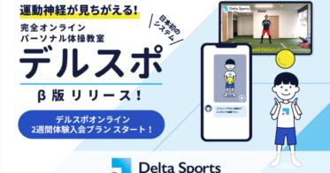 フィットライフ/【フィットライフ】子ども向け完全オンラインのパーソナル運動指導サービス『デルスポオンライン』β版を提供開始