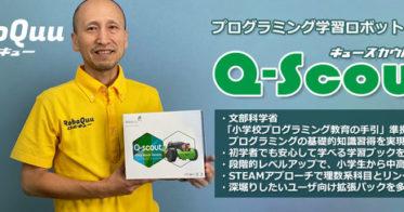 XYEED/プログラミング学習ロボット「Qスカウト」販売開始