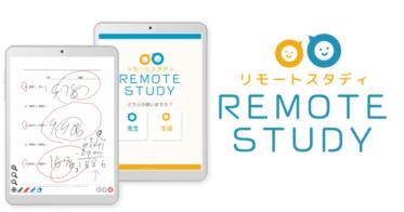 ANALOG TWELVE/オンライン授業の欠点を克服!リアルタイム添削ボード「リモートスタディ」配信スタート。スタンダード版無料。