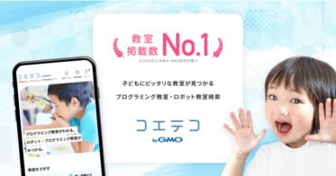 GMOインターネットグループ/GMOメディア:プログラミング教室検索サイト「コエテコ byGMO」、小学生向けのプログラミング・ロボット教室掲載数でNo.1を達成!