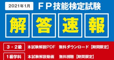 TAC/【2021年1月FP技能検定試験】「本試験解説PDF(3・2級)」を無料でダウンロード、「本試験解説Web動画視聴(1級)」を無料で視聴できます!