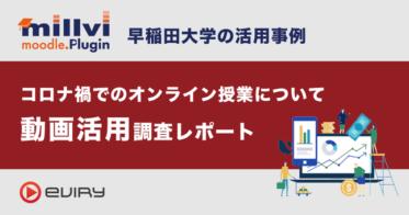 エビリー/【コロナ禍でのオンライン授業について】早稲田大学の活用事例を株式会社エビリーが「動画活用レポート」として無料公開