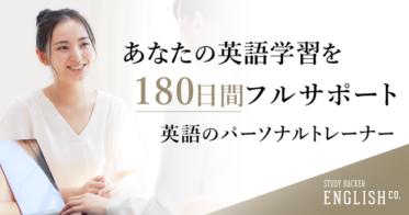 スタディーハッカー/英語ジム「ENGLISH COMPANY」、パーソナルトレーニングコースに新プラン『180日間集中プログラム』を追加