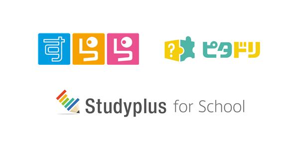 「Studyplus for School」との連携で、生徒の学習記録データを一元管理し、学習塾の先生・生徒をサポート