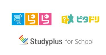 すららネット/すららネット、スタディプラス株式会社と提携 「すらら」「ピタドリ」の学習記録を「Studyplus for School」に集約