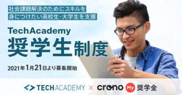 Crono/CronoがTechAcademyと提携し奨学生制度を開始