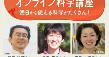 かはく×朝日新聞 オンライン科学講座 第2弾