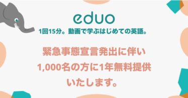 Yoki/【緊急事態宣言に伴う自宅学習推進支援】1回15分、動画で始める英語学習「eduo」1000名を対象とし「動画レッスン1年無料」および「初回教材セット無料」で提供