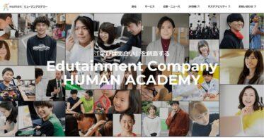 ヒューマンホールディングス/「学びは、面白い」を創造するヒューマンアカデミー「人」×「学び」で自分の世界を拓くオウンドメディアをリリース