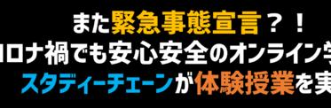 HUSTAR/「緊急事態宣言」でも関係ない!自宅学習を支えるオンライン学習塾スタディーチェーンが、無料体験授業を実施!