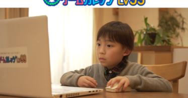 イオンファンタジー/イオンファンタジー初の月謝制オンラインスクール「ゲームカレッジ Lv99」 2月1日より本格始動!~「まじめ」に「あそぶ」ことで子どもの能力向上につながる「ゲームのがっこう」が開校~