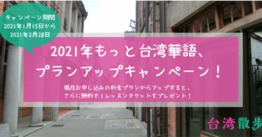 スモールブリッジ/自宅からスカイプで台湾華語が学べるオンラインスクール「台湾散歩」、「2021年もっと台湾華語、プランアップキャンペーン」を開催!