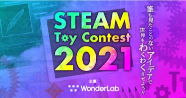 ワンダーラボ/ワンダーラボ、トイアイデアコンテスト「STEAM Toy Contest 2021」を開催。子どもが躍動するようなトイのアイデアを募集。大賞には賞金30万円。