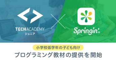 しくみデザイン/Springin'とテックアカデミージュニアが業務提携 / 小学校低学年の子ども向けにプログラミング教材の提供を開始