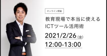 モノグサ/WEBセミナー『教育現場で本当に使える ICTツール活用術』開催決定【2月26日(金)12:00-13:00 】