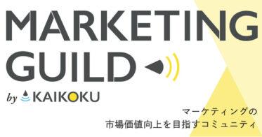BLAM/コロナ禍で採用が拡大するマーケティング人材のキャリアを形成する「マーケティングギルド」を開始 多様化する職種を再定義しミスマッチを減少