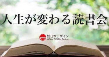 日本デザイン/【2月も開催】オンライン読書会を2月14日、16日、22日、24日に開催1時間で記憶の定着率が約70%にアップする読書術のノウハウを教えます