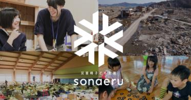 増進堂・受験研究社/増進堂・受験研究社とNPOカタリバは災害発生時の早期子ども支援プロジェクト「sonaeru」による連携を開始