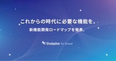 スタディプラス/学習管理プラットフォーム「Studyplus for School」、学習塾でのオンライン指導をサポートする機能開発ロードマップを発表。カレンダー機能やコンテンツ配信機能をリリースへ。