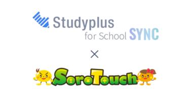 スタディプラス/スタディプラス株式会社、株式会社Digikaと提携決定。「Studyplus for School」と新!暗算学習法「そろタッチ」を連携へ。