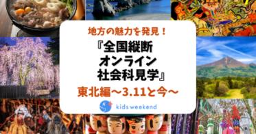 """キッズシーズ/東日本大震災から10年。東北各地の""""今""""を全国の子どもたちに届けるオンライン授業を生配信。アフターコロナに行きたい「東北」の魅力を、おうちにいながら発見しよう。"""