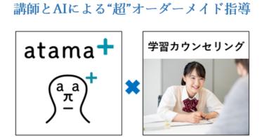 増進会ホールディングス/【エデュケーショナルネットワーク】私立中高での学校内講座として、atama+を活用した個別指導の「個別指導Plus」をリリース