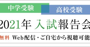 増進会ホールディングス/【栄光ゼミナール】今春の中学・高校受験を解説!「2021年入試報告会」をオンライン開催