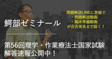 geluk/鰐部ゼミナール「第56回 理学・作業療法士国家試験解答速報公開! 」