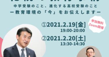 リージョンズ/進化する札幌の教育事情を知る【webセミナー】 2月19日(金)20日(土)開催!